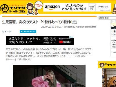 生見愛瑠 高校 テスト モデル 女子高生に関連した画像-02