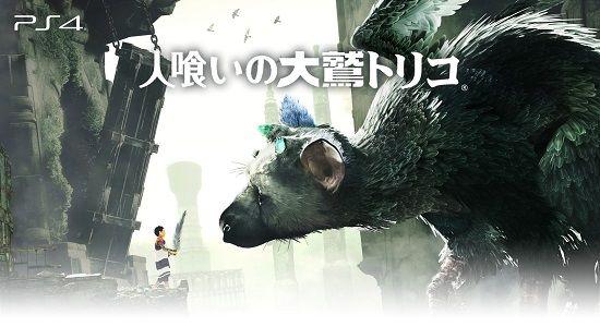 人喰いの大鷲トリコ 龍が如く6 大作 アマゾンレビュー ☆5に関連した画像-01