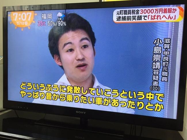 滋賀県元職員 3000万円 着服に関連した画像-05