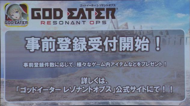 ゴッドイーター レゾナントオプス RPGに関連した画像-34