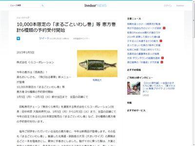 恵方巻き くら寿司 まるごといわし巻に関連した画像-02