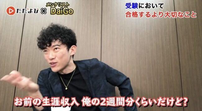 メンタリスト DaiGo 謝罪 嘘 反省してないに関連した画像-01