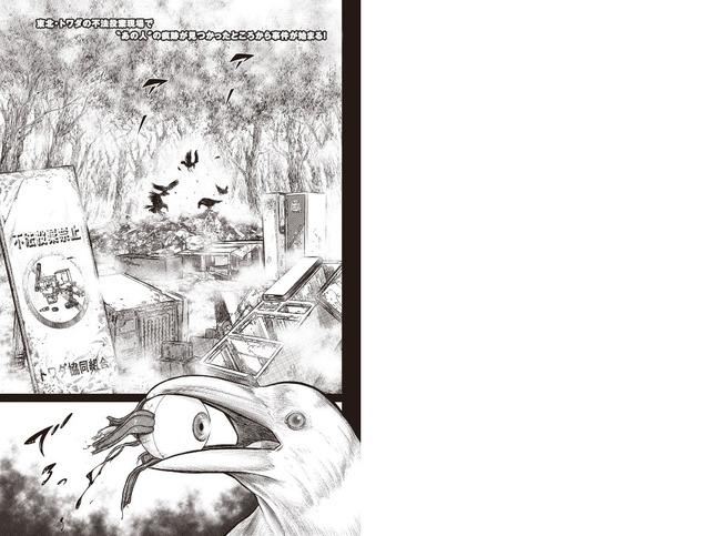 攻殻機動隊 新作 新連載に関連した画像-04