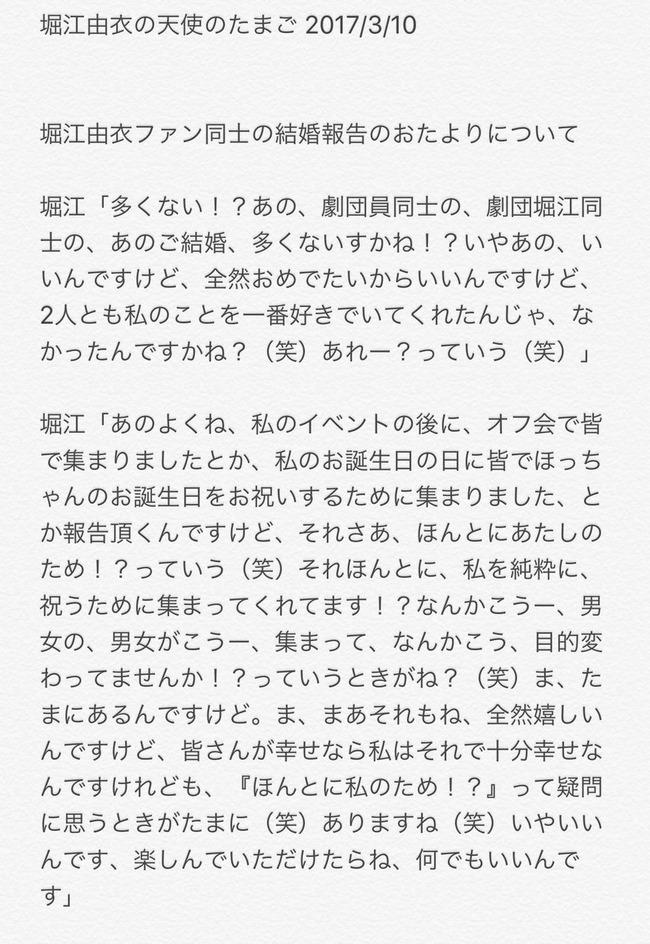 堀江由衣 ほっちゃん 声優に関連した画像-02