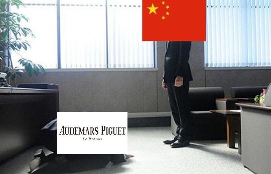 スイスオーデマピゲ台湾中国謝罪に関連した画像-01