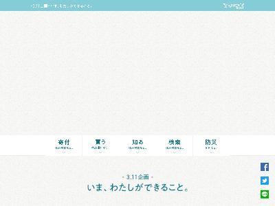 Yahoo東日本大震災検索寄付に関連した画像-02