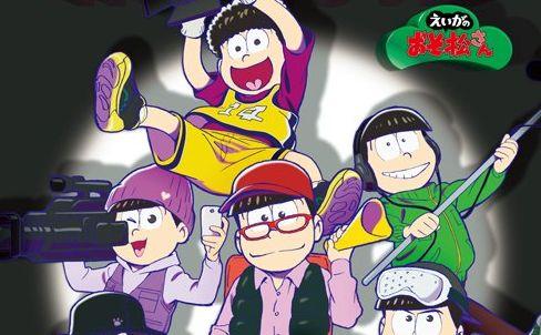 初の完全新作劇場版『おそ松さん』、2019年春に公開決定!特報映像もきたああああ!!