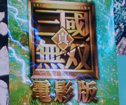 真・三國無双 シリーズ 実写映画化 実写映画 香港 China3D 三国志に関連した画像-01