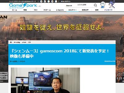 シェンムー3 gamescom 新発表に関連した画像-02