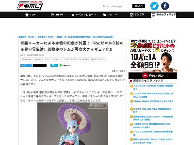 Re:ゼロ レム 等身大フィギュア KADOKAWAコレクションに関連した画像-02
