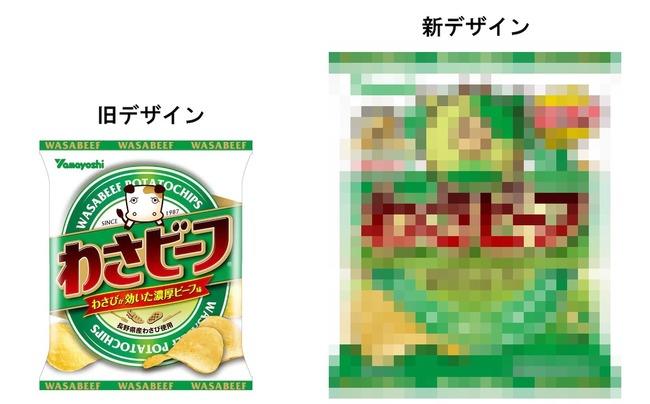 キンコン西野 わさビーフ パッケージデザイン 変更 に関連した画像-01