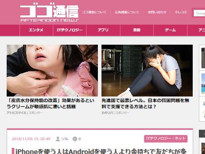 Android iPhone スマートフォン 金持ち 友達 調査に関連した画像-02