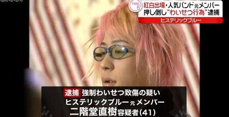 ヒステリックブルー ナオキ ギタリスト 二階堂直樹 赤松直樹 強姦 強制わいせつ フェミニストに関連した画像-01