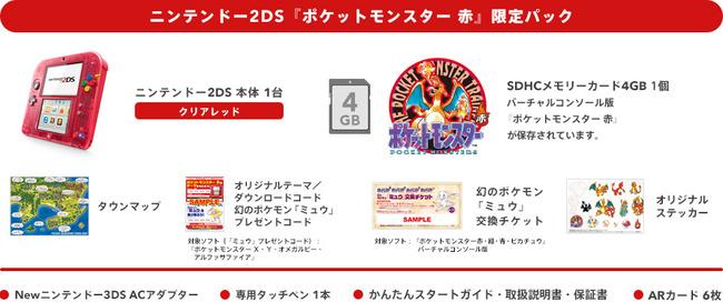 ニンテンドー2DS 任天堂 ポケモン ミュウに関連した画像-03