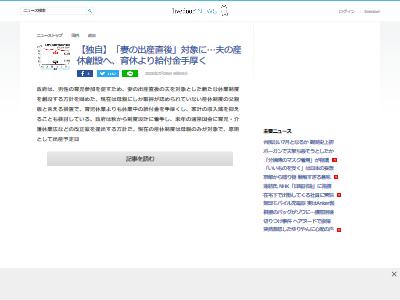 日本政府 夫 産休制度 創設に関連した画像-02