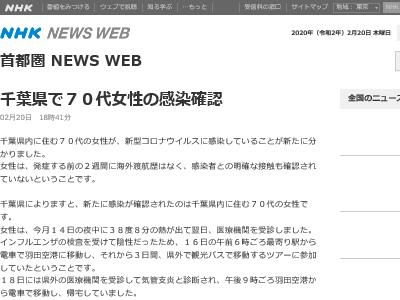 千葉県 新型肺炎 70代女性 感染 バスツアーに関連した画像-02