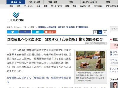 韓国 慰安婦 謝罪する安倍像 植物園 韓国外務省に関連した画像-02