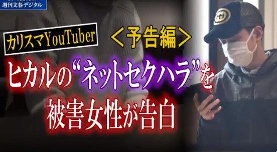 文春砲 YouTuber ユーチューバー ヒカル ネットセクハラに関連した画像-02