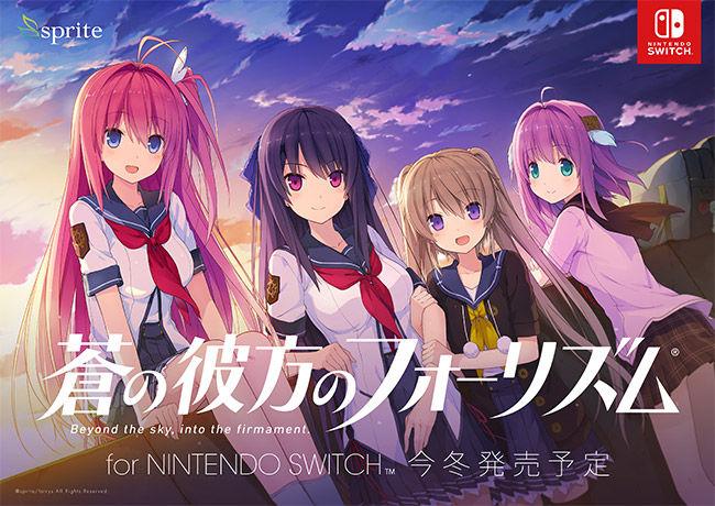 蒼の彼方のフォーリズム 美少女ゲーム ニンテンドースイッチ 今冬 発売決定に関連した画像-02