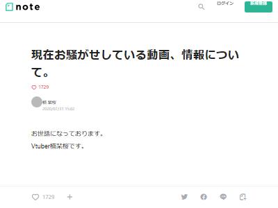 楠栞桜 夜桜たま 自演 アイドル部 Vtuber 誹謗中傷 情報流出に関連した画像-02