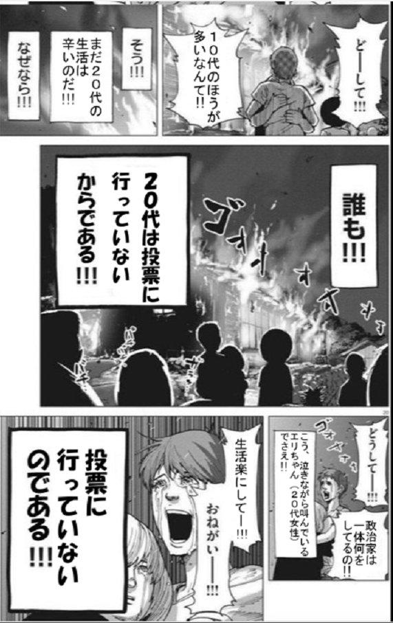 選挙 投票率 10代 20代 30代 漫画 アフロ田中 コラに関連した画像-05