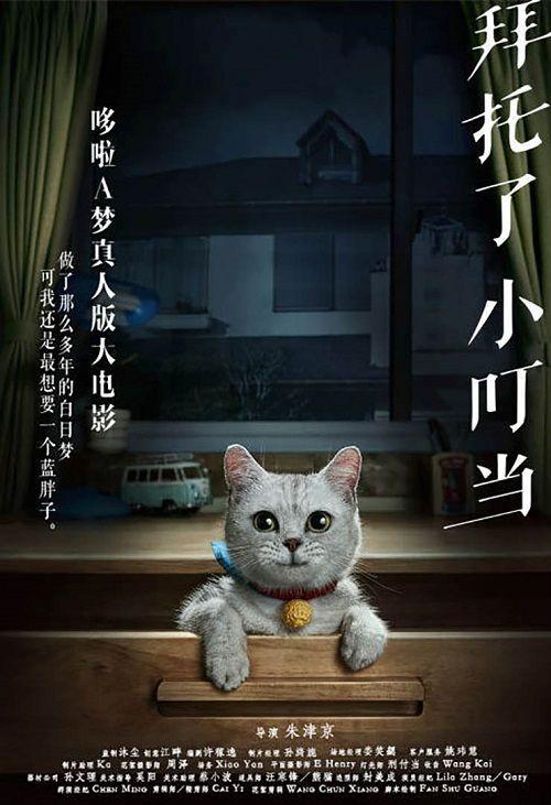 ドラえもん 実写 中国 猫 ウルトラマン 無許可 映画に関連した画像-03