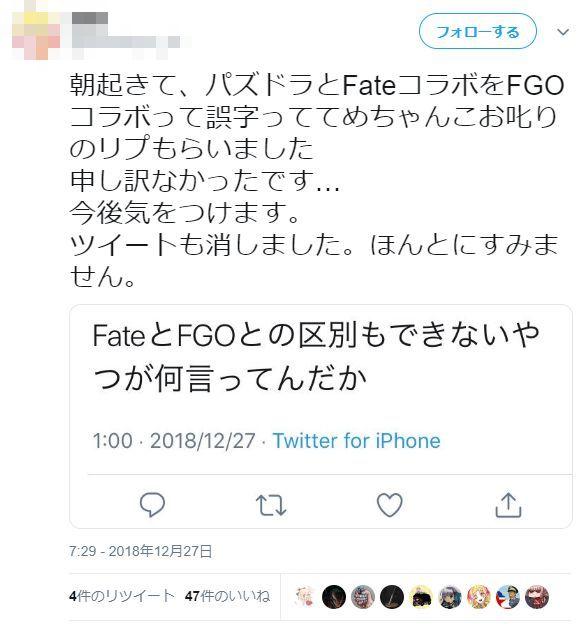 パズドラ FGO コラボ Fate ヘブンズフィール HFに関連した画像-09