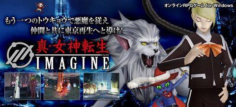 真・女神転生 IMAGINE イマジン ケイブ サービス終了 アトラス メガテン MMORPG ネトゲ オンラインゲームに関連した画像-01