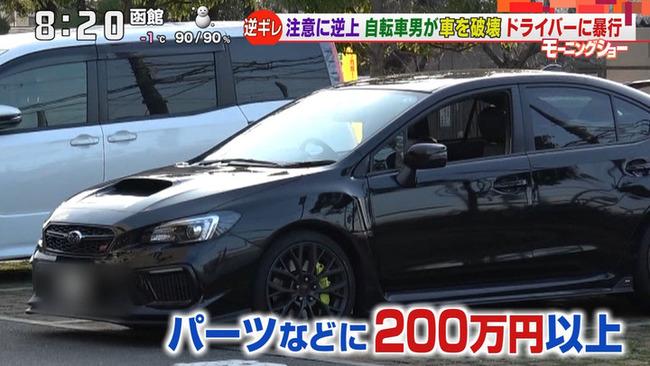 東大阪 自転車 逆上 器物破損 暴行 傷害 犯人 出頭に関連した画像-05