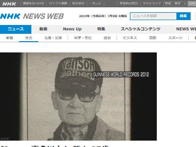 ジャニー喜多川 死去 ジャニーズ ジャニーズ事務所に関連した画像-02