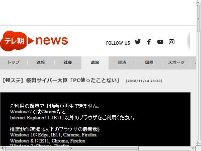 桜田サイバー大臣 PC パソコン サイバーセキュリティ担当大臣 桜田五輪担当大臣に関連した画像-02