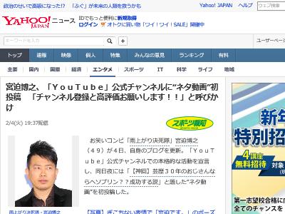 宮迫博之 YouTube 公式チャンネル ネタ動画 初投稿に関連した画像-02