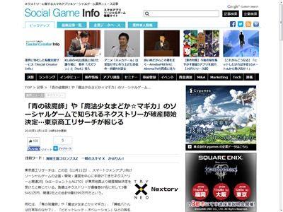 ソーシャルゲーム ネクストリー 破産に関連した画像-02