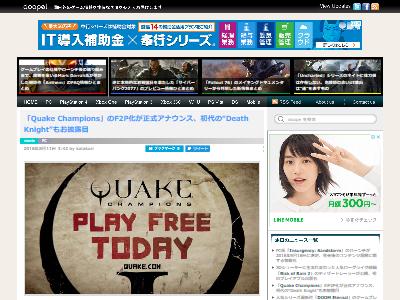 Quake基本無料化に関連した画像-02