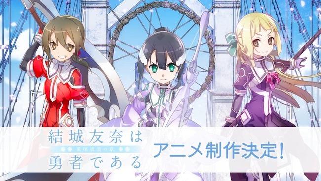 結城友奈は勇者である 鷲尾須美の章 ゆゆ 劇場版に関連した画像-01