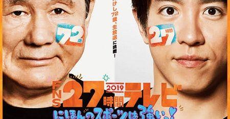 フジテレビ新型コロナ27時間テレビ断念に関連した画像-01