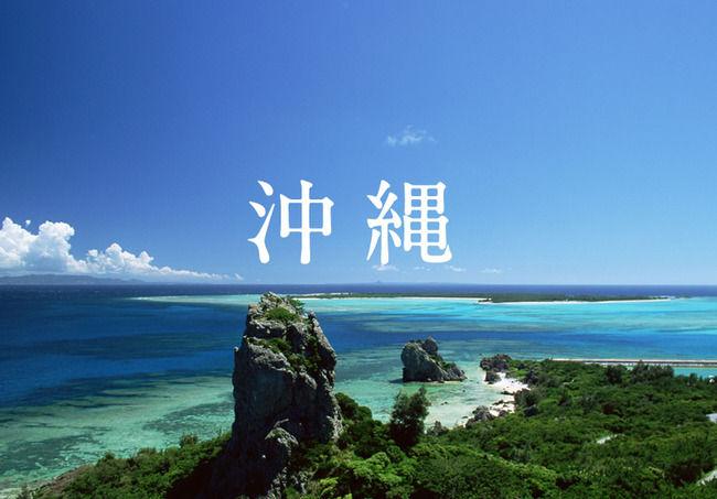 沖縄 市役所 那覇市に関連した画像-01
