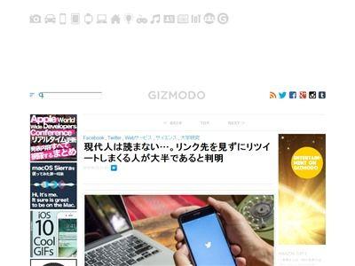 ツイッター リツイート 記事 アクセス数に関連した画像-02
