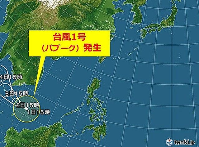 台風 1号 発生 歴代 パブークに関連した画像-03