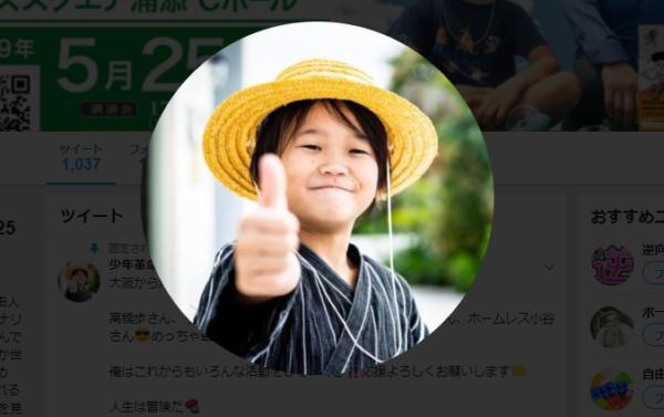 不登校YouTuber ゆたぼん 一般財団 孫正義 に関連した画像-01