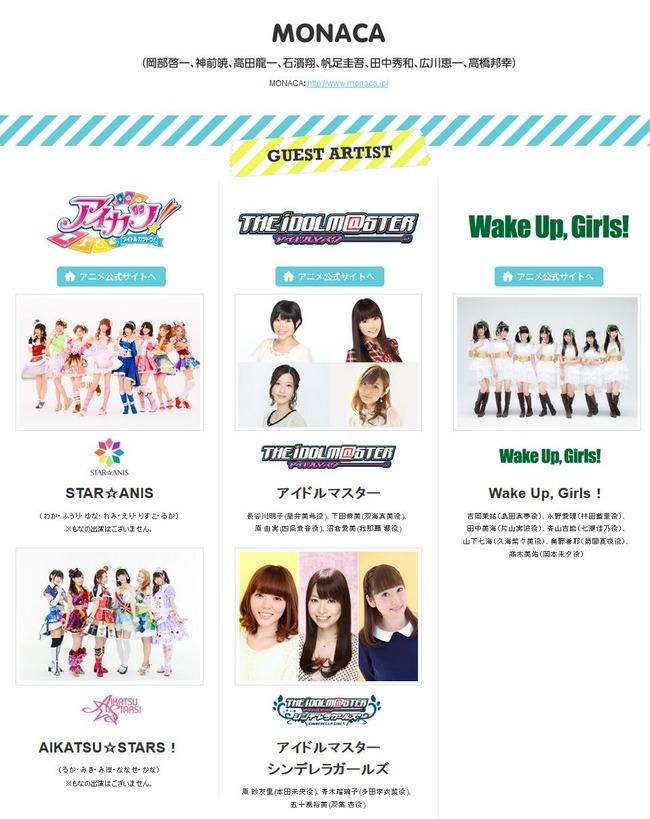 三大 アイドルアニメ 音楽フェス アイマス アイカツ! WUG MONACA Wake Up, Girls! MONACAフェス2016に関連した画像-03