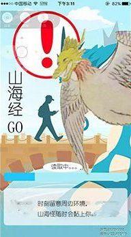 ポケモンGO パチモンGO 山海経GO クオリティ 雑コラに関連した画像-06