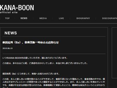 KANA-BOON 飯田祐馬 活動休止に関連した画像-02