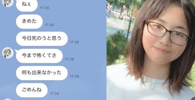 旭川女子中学生いじめ凍死事件 教頭 加害者 未来に関連した画像-01