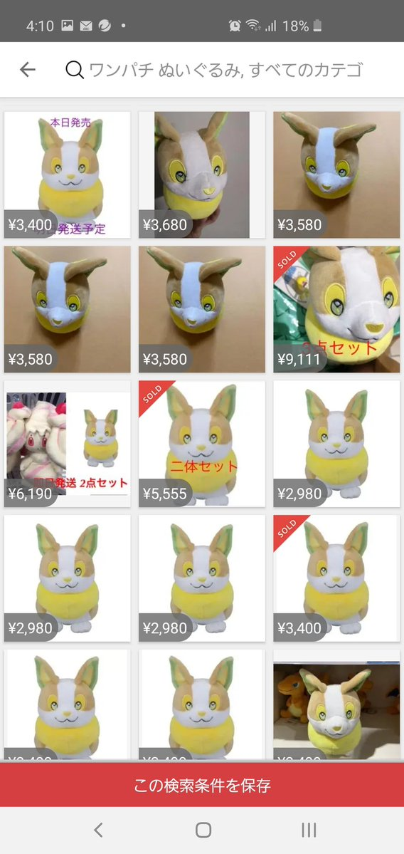 ポケモン ぬいぐるみ 転売に関連した画像-05