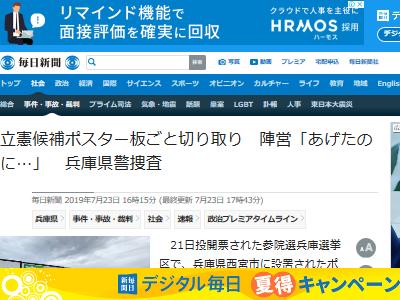 参議院選挙 立憲民主党 ポスター 掲示板 安田真理に関連した画像-02