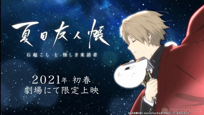【超朗報】 『夏目友人帳』 新作アニメーションが制作決定!!2021年初春に劇場上映