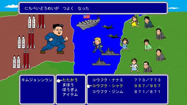 幸福実現党 幸福の科学 非公式クリエイターチー北朝鮮  動画 RPGに関連した画像-36