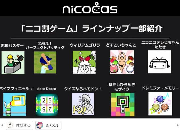 ニコニコ動画 クレッシェンド 新サービス ニコキャスに関連した画像-65