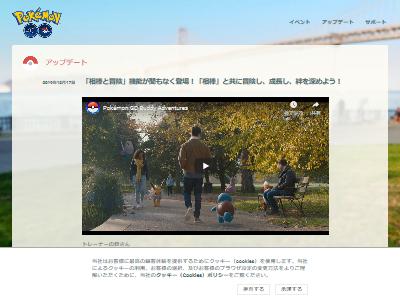ポケモンGO連れ歩き機能に関連した画像-02